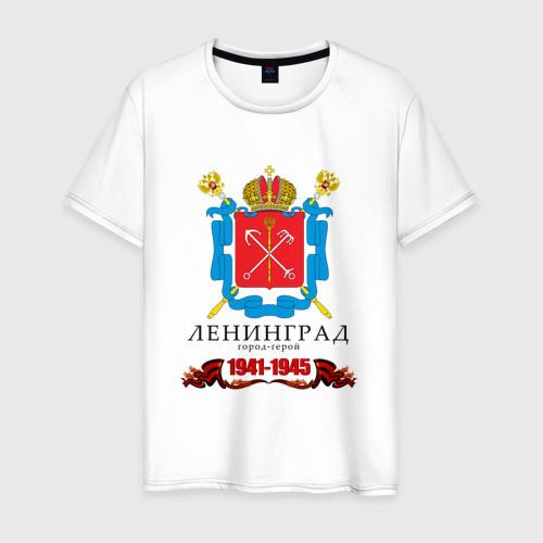 Мужская футболка хлопок Город-герой Ленинград 1941-45