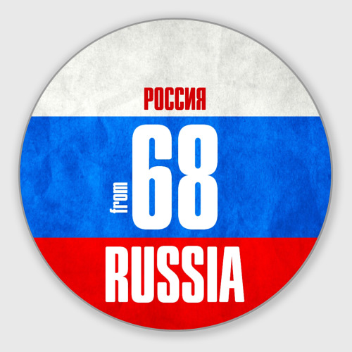 Коврик для мышки круглый Russia (from 68)