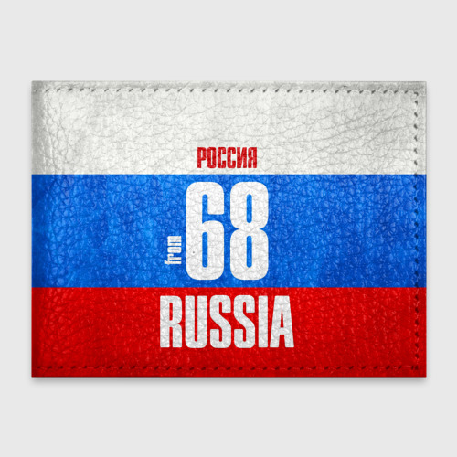Обложка для студенческого билета Russia (from 68)