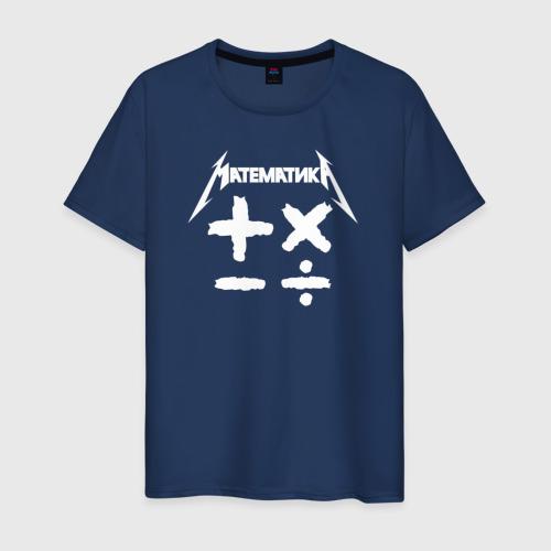 Мужская футболка хлопок Математика