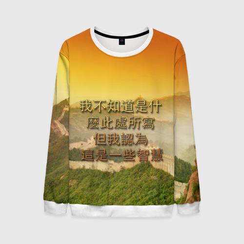 Мужской свитшот 3D Великая Китайская стена