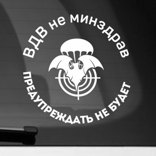 Наклейка на автомобиль ВДВ не МинЗдрав
