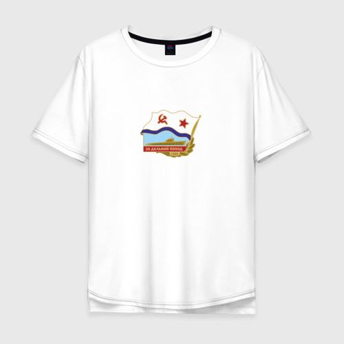Мужская футболка хлопок Oversize За дальний поход (ПОДЛОДКА)