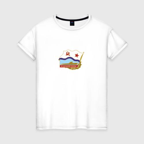 Женская футболка хлопок За дальний поход (ПОДЛОДКА)