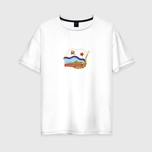 Женская футболка хлопок Oversize За дальний поход (ПОДЛОДКА)