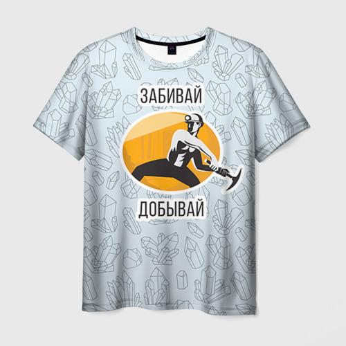 Мужская футболка 3D Забивай & Добывай!