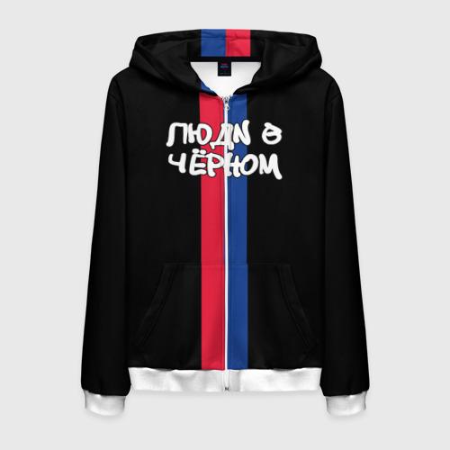 Мужская толстовка 3D на молнии Люди в чёрном (ЦСКА)