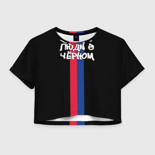 Женская футболка Crop-top 3D Люди в чёрном (ЦСКА)