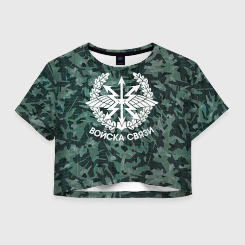 Женская футболка Crop-top 3D Войска связи. Камуфляж