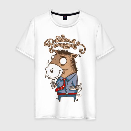 Мужская футболка хлопок Рабочая лошадка