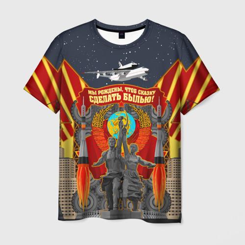 Мужская футболка 3D Советский союз