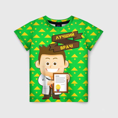 Детская футболка 3D Лучший врач