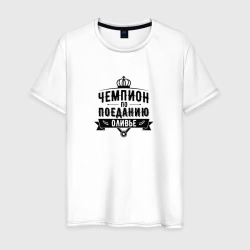 Мужская футболка хлопок Чемпион по оливье