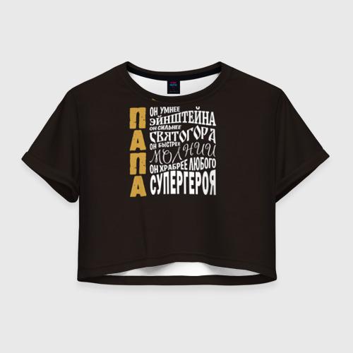 Женская футболка Crop-top 3D Папа