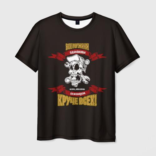 Мужская футболка 3D Инженеры - круче всех!