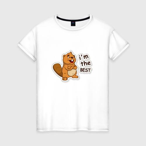 Женская футболка хлопок Бобер Борис