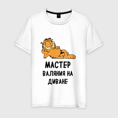 Мужская футболка хлопок Диванный мастер