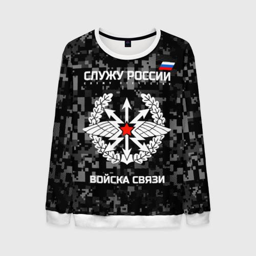 Мужской свитшот 3D Служу России, войска связи