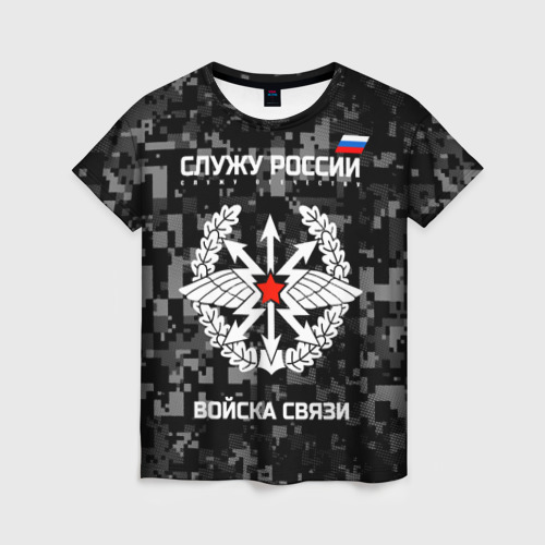 Женская футболка 3D Служу России, войска связи