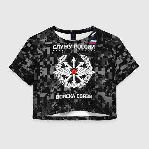 Женская футболка Crop-top 3D Служу России, войска связи