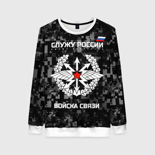 Женский свитшот 3D Служу России, войска связи