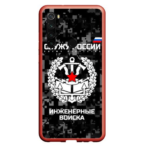 Чехол для Xiaomi Redmi Note 8 Служу России, инженерные войска