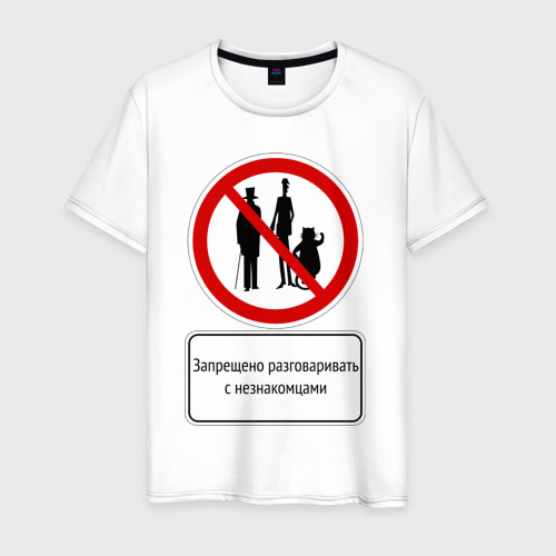 Мужская футболка хлопок Мастер и маргарита