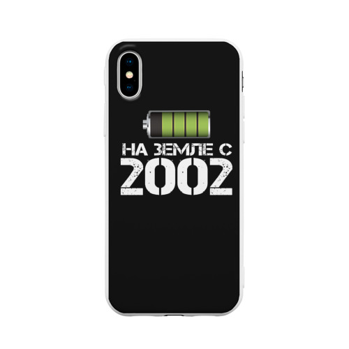 Чехол для iPhone X матовый На земле с 2002