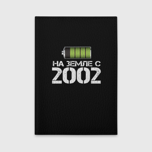 Обложка для автодокументов На земле с 2002