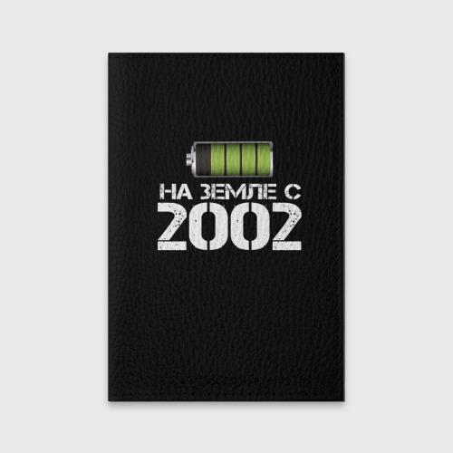 Обложка для паспорта матовая кожа На земле с 2002