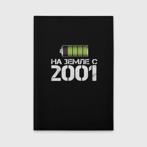 Обложка для автодокументов На земле с 2001