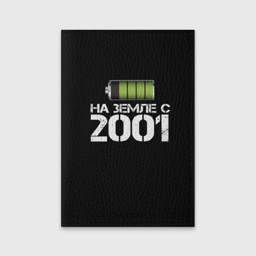 Обложка для паспорта матовая кожа На земле с 2001