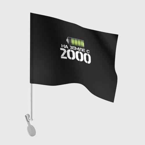 Флаг для автомобиля На земле с 2000