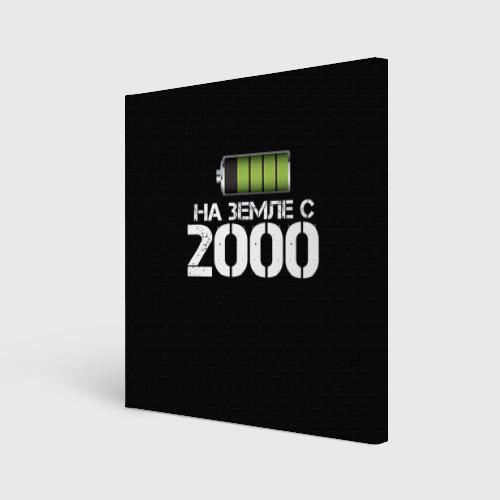 Холст квадратный На земле с 2000