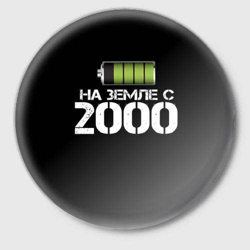 Значок На земле с 2000
