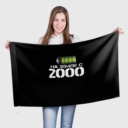 Флаг 3D На земле с 2000