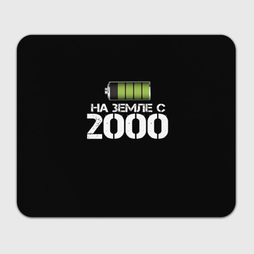 Коврик для мышки прямоугольный На земле с 2000