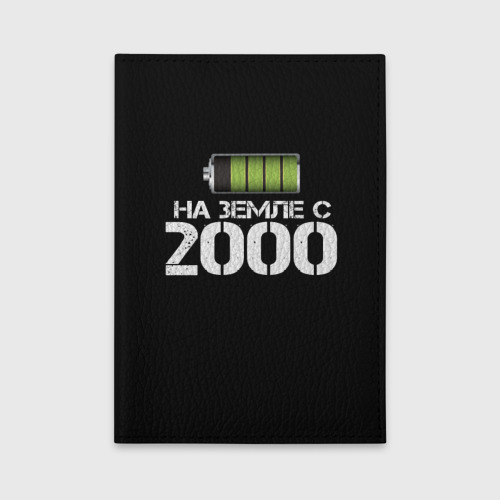 Обложка для автодокументов На земле с 2000