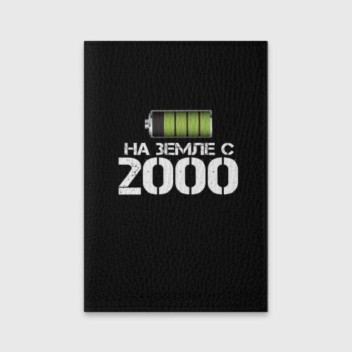 Обложка для паспорта матовая кожа На земле с 2000