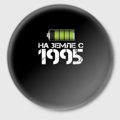 Значок На земле с 1995