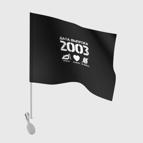 Флаг для автомобиля Дата выпуска 2003
