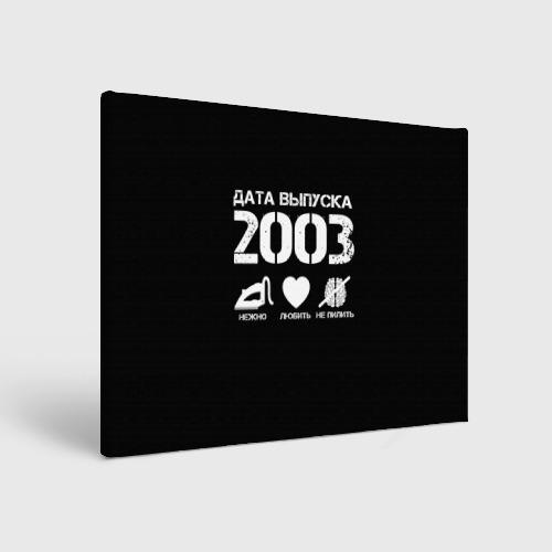 Холст прямоугольный Дата выпуска 2003