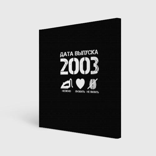 Холст квадратный Дата выпуска 2003