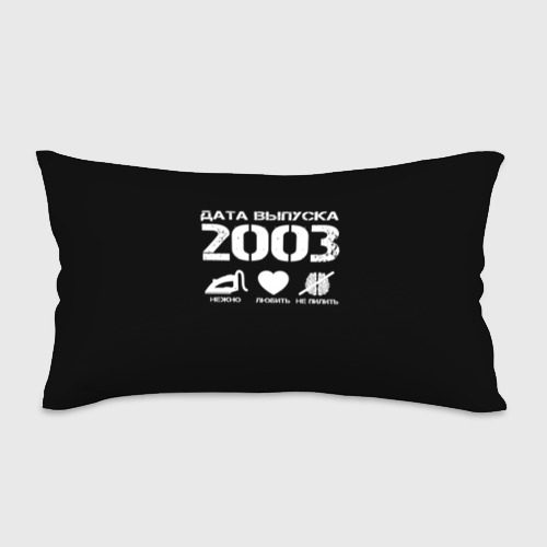 Подушка 3D антистресс Дата выпуска 2003