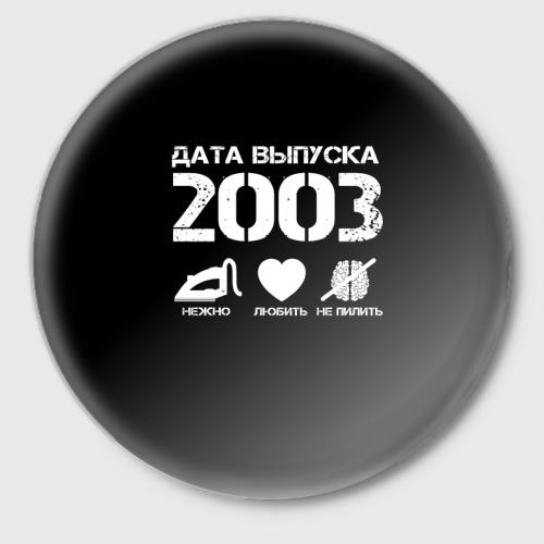 Значок Дата выпуска 2003