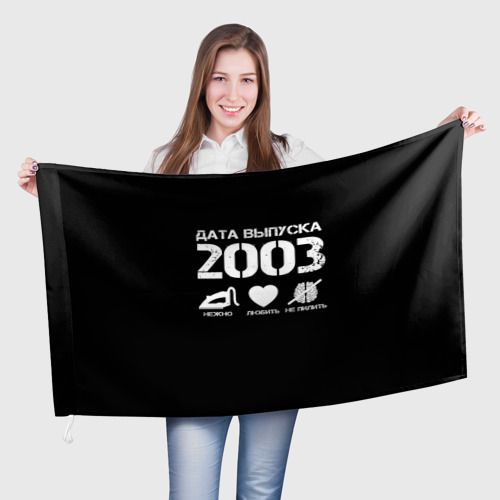 Флаг 3D Дата выпуска 2003