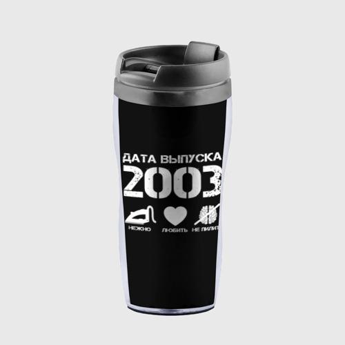 Термокружка-непроливайка Дата выпуска 2003