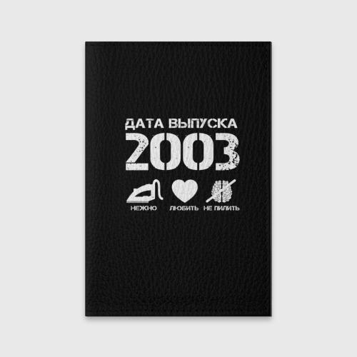 Обложка для паспорта матовая кожа Дата выпуска 2003