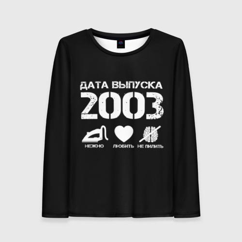 Женский лонгслив 3D Дата выпуска 2003