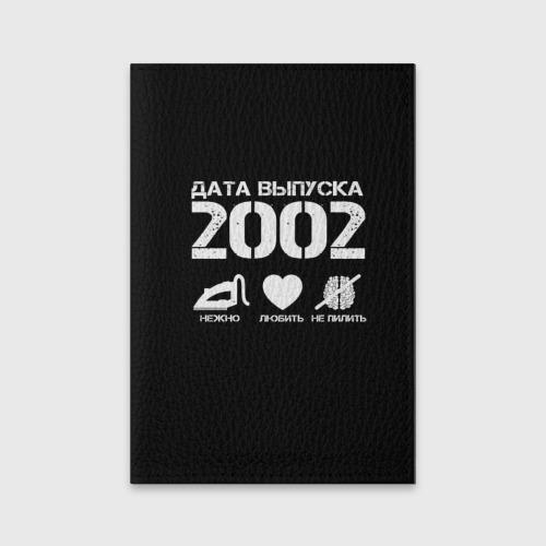 Обложка для паспорта матовая кожа Дата выпуска 2002